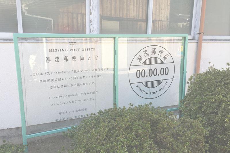 届け先不明の手紙が集まる「漂流郵便局」を訪ねて(香川県・粟島)